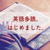 『英語多読 すべての悩みは量が解決する!』を読んで、多読を始めてみた