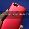 OPPO R11sとiPhone 8とiPhone Xを比較してみた!