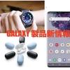【ガジェット】ドコモ Galaxy S20+5G 発売日決定!購入キャンペーンで Buds +貰えちゃう!!次期スマートウォッチも爆誕か?