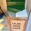 ライラックデイズカフェでスパイスカレー