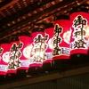 【日記】2016年10月9日(日)「秋祭り」