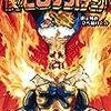 週刊少年ジャンプ2019年9号レビュー