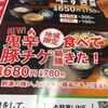 旨い!けど激辛認定!関東限定吉野家の鬼辛豚チゲ鍋膳を実食レビュー
