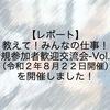 【レポート】「教えて!みんなの仕事!新規参加者歓迎交流会-Vol.2-」(令和2年8月22日開催)を開催しました。