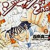 西条真二先生『鉄鍋のジャン!! 2nd』1巻 KADOKAWA/富士見書房 感想。