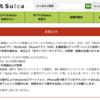 モバイルSuicaのリニューアル完了 一部利用できないサービスも案内【更新】