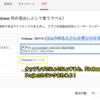 Firebase(AdMob/Analytics)へ移行した際のメモ