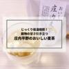 """無農薬・低温焙煎!穀物の芳しい甘さが魅力の """"庄内平野のおいしい麦茶"""""""