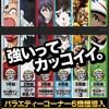 6/18 PX女化 新装 バラ新台