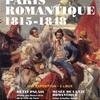 プティパレの『パリ・ロマンティック』展に行ってきました。その1