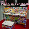 自由に弾ける♬Love Piano in Funabashi🎹ラブ・ピアノ♡行ってきました(^^)/