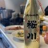 2019年あけおめドリンクは、真岡の地酒「桜川」!