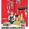 台湾で暮らしてわかった律儀で勤勉な「本当の日本」 (読書メモ)