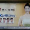 【地下鉄駅のパネル広告@韓国】美容整形の広告から見る 整形に対する意識の違い