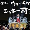 《ミッキーの扱いが酷い》ウィー・ラブ・ミッキーが見てて可哀想だった〜香港ディズニーパレード〜