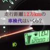 愛車の車検。走行距離12万kmの車検代はいくら?