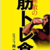 ボディメイクはこの一冊から。岡田隆『無敵の筋トレ食』は肉体改造の教科書