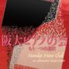阪大ピアノの会 <もう一つの選択>