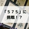 【ちょ~難しい!?】お姉ちゃんと「575」に挑戦だ!!