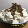 糖質オフ!キャベツ・ひき肉・豆腐で簡単『ボリュームサラダ』を作ってみた!