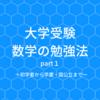 大学受験 数学の勉強法part1 ~初学者から難関私大・国公立・東大まで~