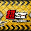 【クーポン紹介】新宿の超密室が300円安くなるクーポンがでました!