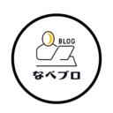 なべやすブログ