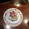 しいたけと誕生日(やっていきの話)