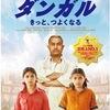 映画「ダンガル」感想/負けず嫌いな父から負けず嫌いな娘へつながる。