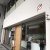 岐阜の手土産として大人気 ツバメヤのぷるぷるのわらびもちを買ってみた(岐阜市)