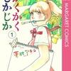 かくかくしかじか/東村アキコを読みました