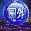 着信アリ甘で圏外保留キター(((o(*゚▽゚*)o)))