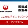 Rebates(リーベイツ)+楽天スーパーSALE連動企画が発動中!