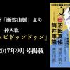 「ラ・シュビドゥンドゥン」(作詞・作曲・歌:筒井康隆 ピアノ演奏:山下洋輔)遂に公開!