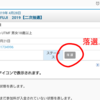 【速報】ウルトラ・トレイル・マウント・フジ、二次募集の結果発表!