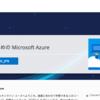Microsoft Azureオンライントレーニングをやってみた #microsoft #azure #mooc