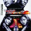【Netflix】運も主人公の必須要素「ワイルド・スピードX2」(ネタバレあらすじ)