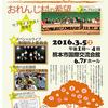 おれんじ村だいた30周年記念式典のお知らせ