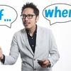 英語の「when」と「if」の意味の違いと使い分け方