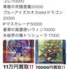 20th高騰メモ 7/1