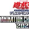 【遊戯王】価格が3750円まで再上昇!ANIMATION CHRONICLE 2021の新規カード判明よりAmazon等ボックス価格が上昇中!?