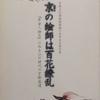 京の絵師は百花繚乱 『平安人物志』にみる江戸時代の京都画壇