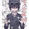 【レビュー】キノの旅XXI(21巻)の感想【ネタバレ注意】
