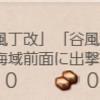 【艦これ日記】第2期 精強「十七駆」、北へ、南へ! 攻略
