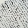国語辞典の「数列」は数学より難しい。
