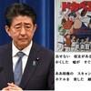 故・菊池俊輔先生の曲「ドカベン」で、安倍晋三応援歌作ったことがある(未完)
