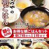 【朝ごはん】外食チェーン朝ごはん かつや編