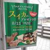 """2017/8/11 お盆限定・アルダブラゾウガメとカピバラに""""スイカ""""のプレゼント!"""