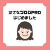 はてなブログPROはじめました。