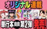 【8月8日刊行】オリジナル連載の単行本第2弾が出ます!(&無料公開終了のお知らせ)